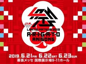 动漫音乐祭《Lantis Festival 2019》公开首波豪华演出阵