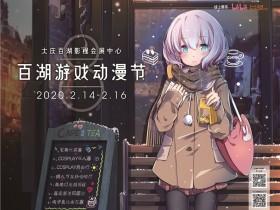 2020年2月14日-16日大庆百湖游戏动漫节