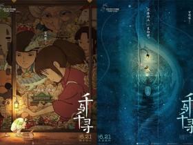 黄海《千与千寻》海报惊艳发布,电影21日全国公映