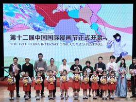 第十二届中国国际漫画节盛大开幕 《哪吒之魔童降世》获动漫奥斯卡金龙奖四大奖项
