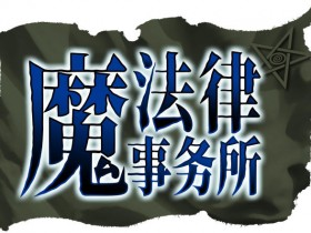 《魔法律事务所》确定将制作第2季!先导视觉图、角色声优公开!