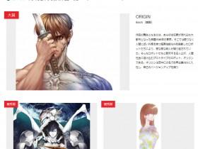 《宇宙战舰提拉米斯》荣获日本文化厅优秀奖