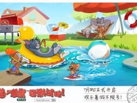 解锁欢乐暑假《猫和老鼠》不限号测试开启