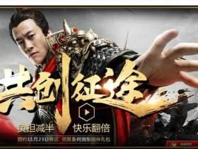 """《征途》新资料片""""共创征途""""火爆公测!"""