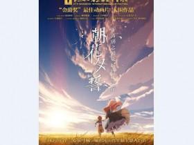 《于离别之朝束起约定之花》入围上海电影节金爵奖