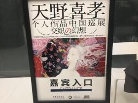《交织的幻想》天野喜孝个人作品中国巡展正式启动!
