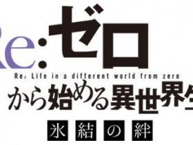 《Re:从零开始的异世界生活》第二弹OVA制作决定