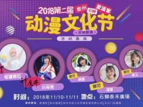 爱漫客泉州动漫文化节动漫嘉年华将于11.10在石狮泰禾广场举办!
