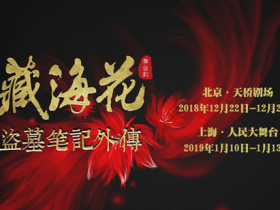 盗墓笔记未公开秘密首度揭晓,吴邪张起灵合体讲述藏地往事
