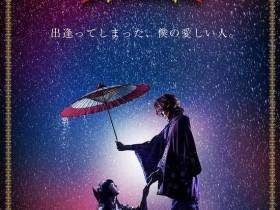 歌剧《明治东京恋伽》视觉图公开