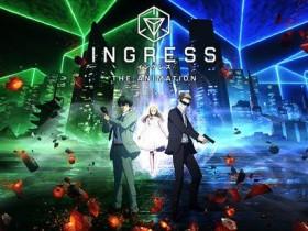 10月番《Ingress》公布主视觉图和声优阵容