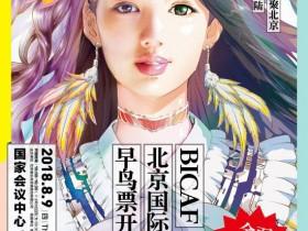 《EVA》高桥洋子携手KOTOKO燃唱北京漫展