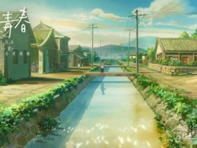动画电影《肆式青春》8月4日中日同步上映 新海诚风格的北上广青春故事