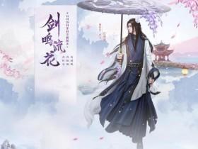 《古剑奇谭网络版》新服流花宫火爆开启
