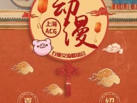 第三届中国(上海)ACG行业交流会公布活动嘉宾和流程,12月15日增设上海NTC工作坊IP孵化专场
