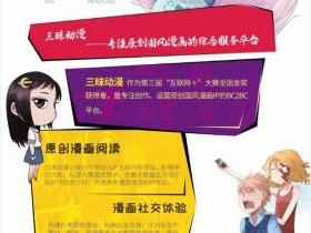 """三昧动漫&百度视频 """"超新星动漫大赛""""热血招募中"""