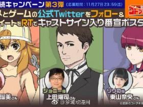 2019年一月新番TV动画《荒野的寿飞行队》公开第2弹PV