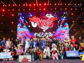 WCS2019中国区总决赛完美收官,六大奖项助力中国Cosplay