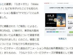 日本知名导演破产,动漫加盟式众筹《薄暮》何去何从?