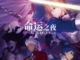 《Fate/stay night [Heaven's Feel]》发布中文PV及定档海报,2019年1月11日中国内地上映