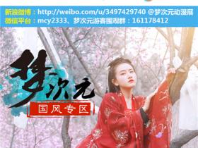 2019年4月6日M21梦次元春日祭动漫展,来盘梦次元娘!