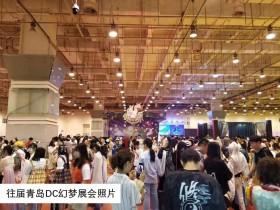 青岛动漫节——2019 DC21幻梦动漫游戏嘉年华