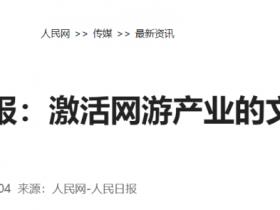 那么,游戏在中国到底有什么用