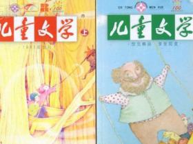 《儿童文学》到底儿不儿童?