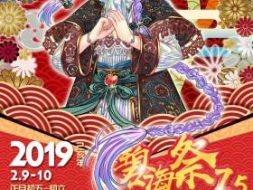 烟台碧海祭BSS7.5二宣来袭——活动&票务信息大放送