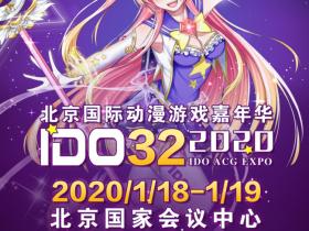 2020年1月18-19日北京国际动漫游戏嘉年华IDO32