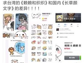 颜文字提请中国创客导师取消十二栋投票资格