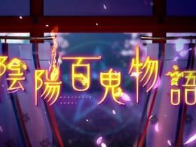 手游《阴阳师》终于动画化!2020年春季播出