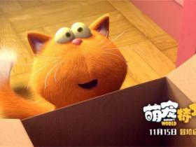 《萌宠特工队》11月15日院线上映,全新海报四大主演齐聚一堂