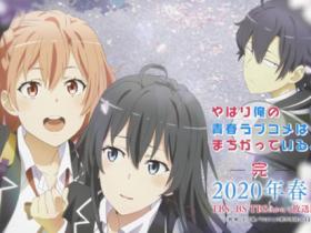 《我的青春恋爱物语果然有问题。》第三季2020年4月开播!