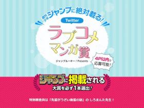 周刊少年JUMP设立新漫画奖,邀请推特上的网友们前来参加