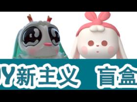 2019年12月(yue)1日(ri)北京潮玩造(zao)物(wu)博覽會