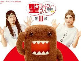 山田孝之搭档福田雄一 漫改剧《圣哥传》第三季2020年爆笑来袭