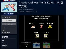 FC经典格斗游戏《功夫》上架PS4与NS商店 售价约56元