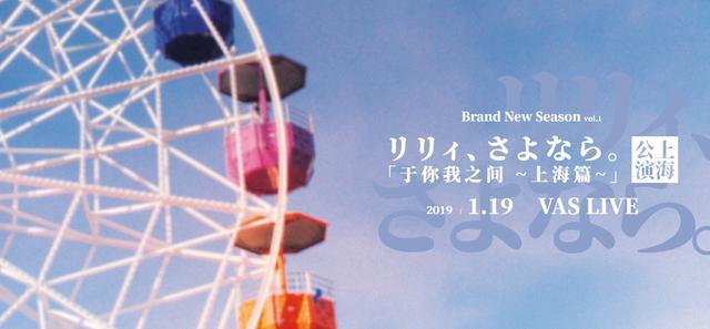 リリィ、さよなら。上海公演2019